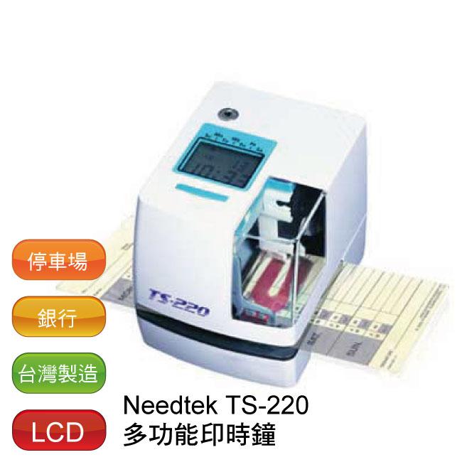 【免運*加贈CACIO計算機】 Needtek TS-220 多功能印時鐘*台灣製造 另有TS-350