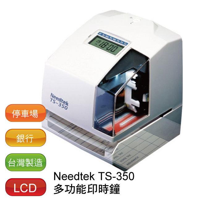 【免運*加贈CACIO計算機】 優利達Needtek TS-350 多功能印時鐘*台灣製造 另有TS-220