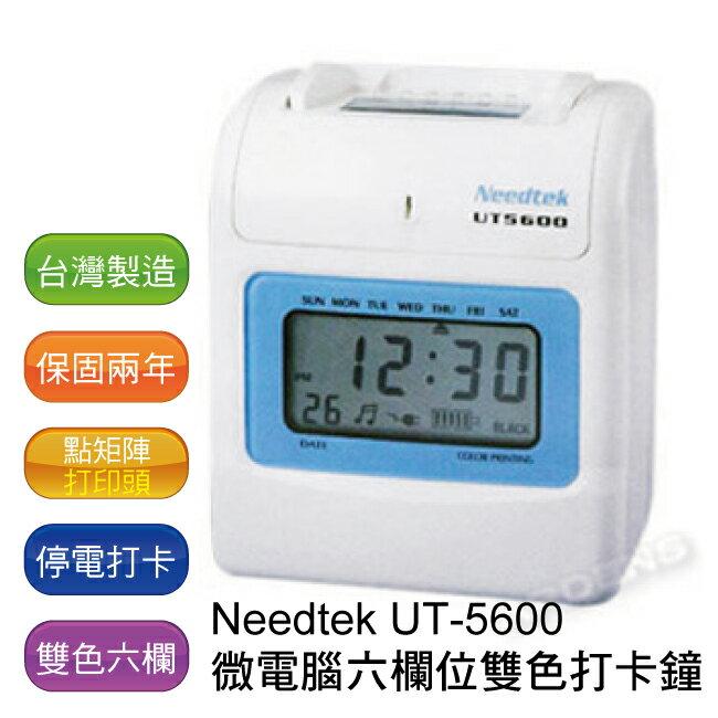【免運促銷】優利達 Needtek UT-5600 六欄位微電腦打卡鐘(贈200張考勤卡+10人份卡匣+原廠兩年保固)UT-5300/UT-6300/UT-6600/UT-6800/UT-8600