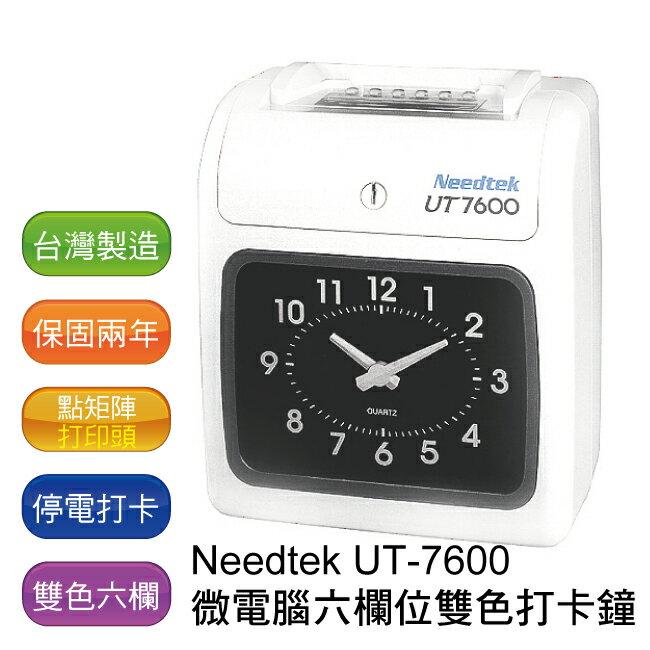 【免運】優利達 Needtek UT-7600 六欄位雙色微電腦打卡鐘 ~ 贈100張考勤卡+10人份卡匣 (停電打卡/兩年保固)