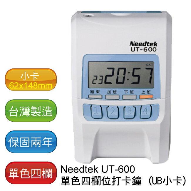 【超低價*免運】優利達 Needtek UT-600 四欄位微電腦打卡鐘 ~ 200張考勤卡(小卡) + 10人份卡匣 (兩年保固)