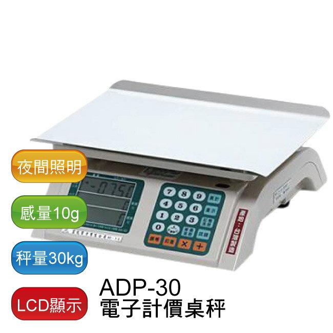 【免運】ADP-30 電子計價桌秤 - 30kg