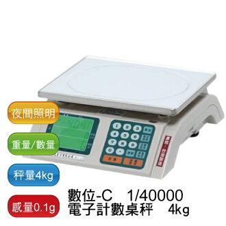 【免運】數位-C 1/40000 電子計數桌秤 - 4kg/8kg/20kg/40kg (電子秤)