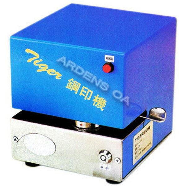 【免運】Tiger SM-802型全自動電動鋼印機