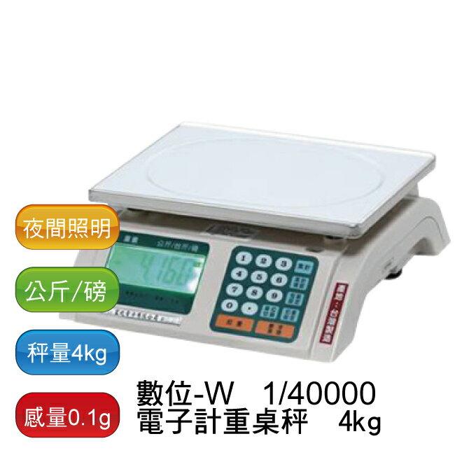 【免運】數位-W 1/40000 電子計重桌秤 4kg (電子秤)