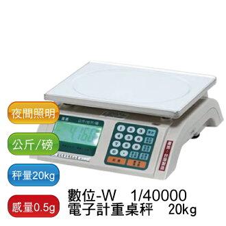 【免運】數位-W 1/40000 電子計重桌秤 20kg (電子秤)