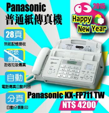【免運】Panasonic 國際牌 KX-FP711TW KX-FP711熱轉寫式普通紙傳真機