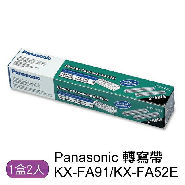 Panasonic 國際牌 KX-FA91/KX-FA52E 相容性轉寫帶(1盒2支)