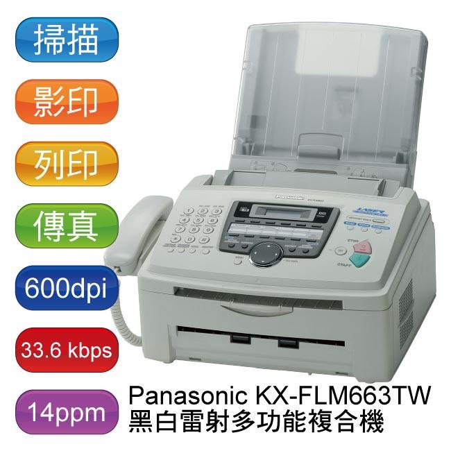 ~  貨~國際牌 Panasonic KX~FLM663TW多 雷射複合機 ~ 話筒 掃描