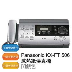 【免運】Panasonic 國際牌感熱紙傳真機 KX-FT506 (閃銀色)