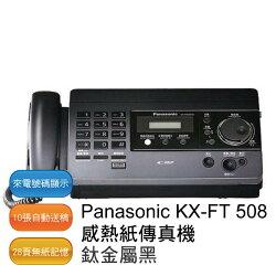 【免運】Panasonic 國際牌感熱紙傳真機 KX-FT508 (鈦金屬黑)