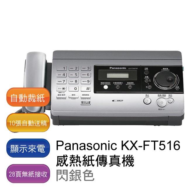 【贈2卷感熱紙】Panasonic 國際牌感熱紙傳真機 KX-FT516 (閃銀色)