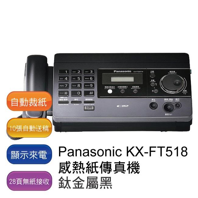 【免運加贈2卷感熱紙 再送USB車充2個】Panasonic 國際牌感熱紙傳真機 KX-FT518 (時尚黑)