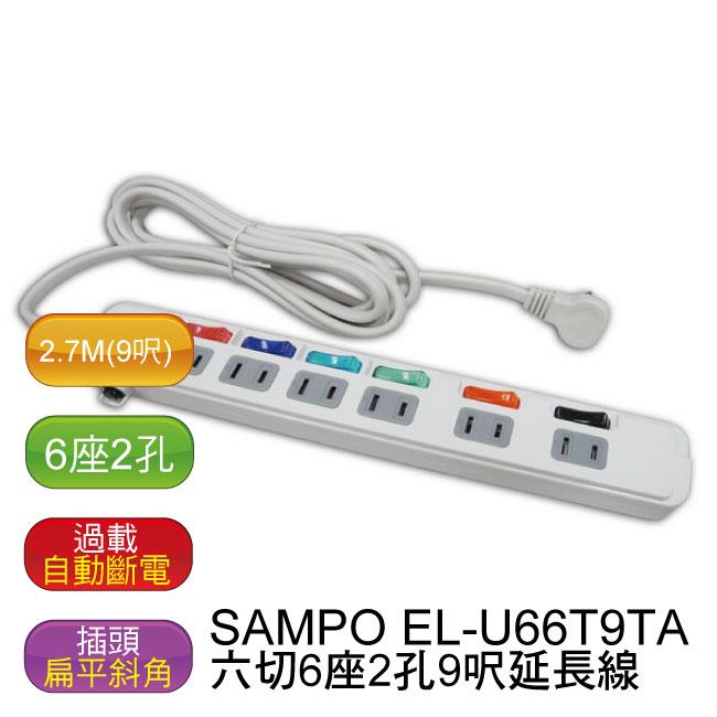 【免運】聲寶 SAMPO六切6座2孔9呎延長線 - EL-U66T9TA