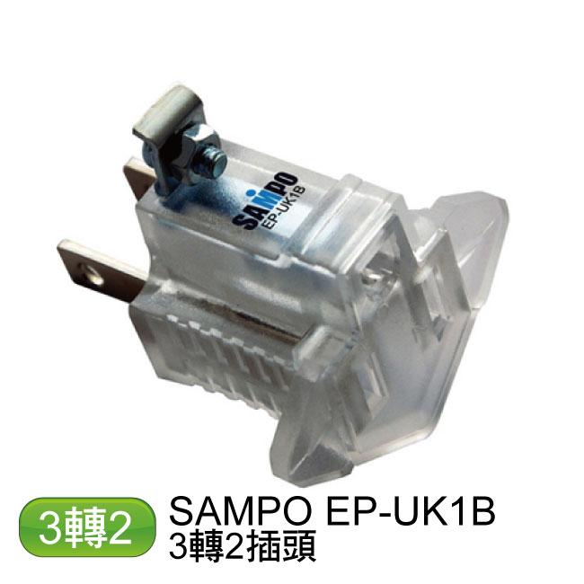 <br/><br/>  SAMPO 聲寶 3轉2插頭 - EP-UK1B<br/><br/>