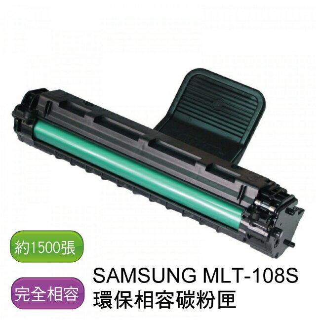 SAMSUNG 三星 MLT-108S 環保相容性碳粉 (ML-1640) - 全新匣非回收匣