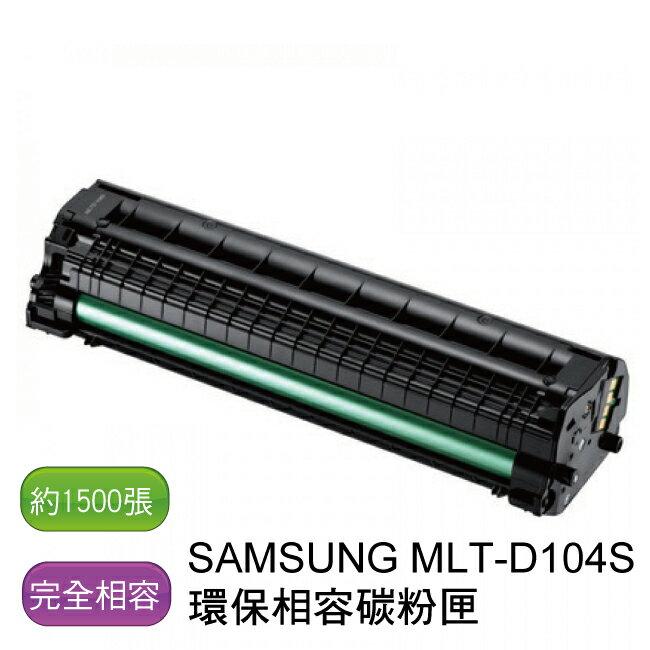 SAMSUNG 三星 MLT-D104S 環保相容性碳粉 - 全新匣非回收匣