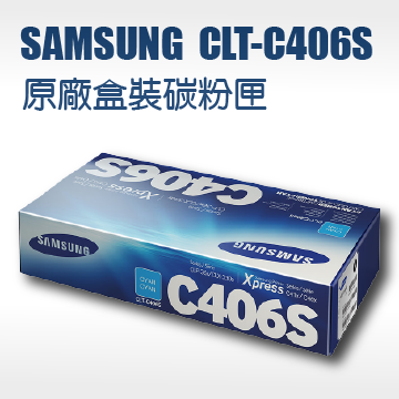 【免運】SAMSUNG 三星CLT-C406S 藍色原廠雷射碳粉匣 適用 SL-C410W,SL-C460W,SL-C460FW,CLP-365W, CLX-3305W
