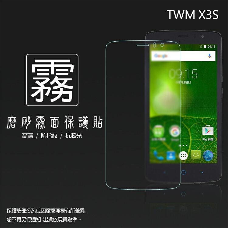 霧面螢幕保護貼 台灣大哥大 TWM Amazing X3s 保護貼