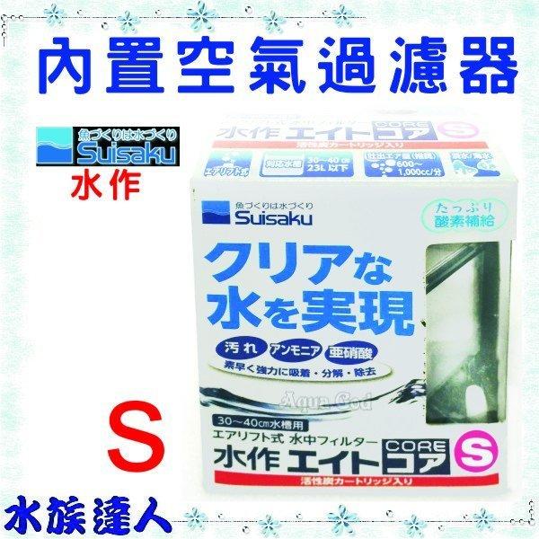 ~水族 ~ SUISAKU水作~內置空氣過濾器^(水妖精^)S^(新型^) F~1315~