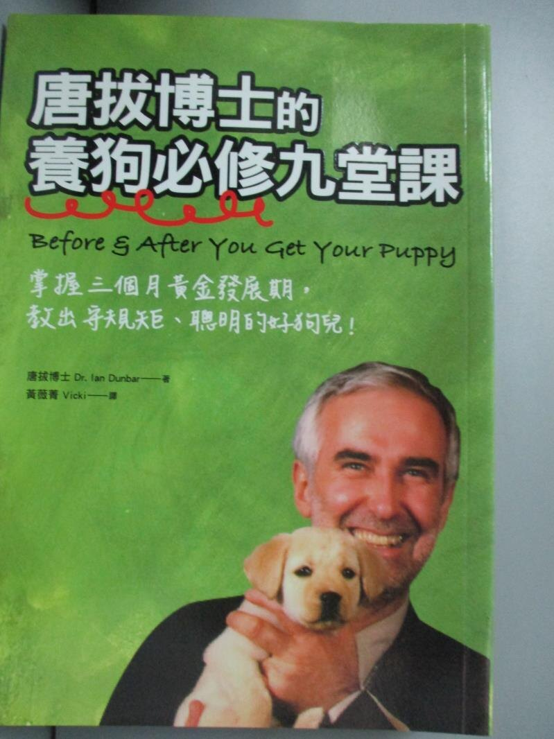 【書寶 書T2/寵物_JPS】唐拔博士的養狗必修九堂課_唐拔