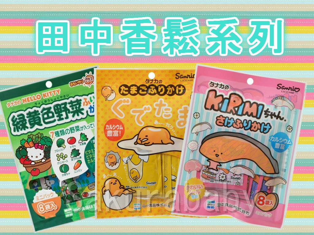 日本田中香鬆 卡通香鬆 KITTY香鬆 蛋黃哥香鬆 鮭魚哥香鬆 鮭魚香鬆 野菜香鬆 蛋黃香鬆 寶寶香鬆 獨立包裝 櫻花寶寶