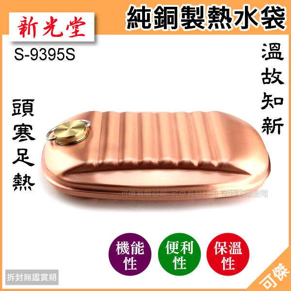 可傑 日本 S-9395S (小) 新光堂 純銅 熱水袋 暖水壺 水龜 1.2L 導熱性好 不需插電 熱門保暖好物!