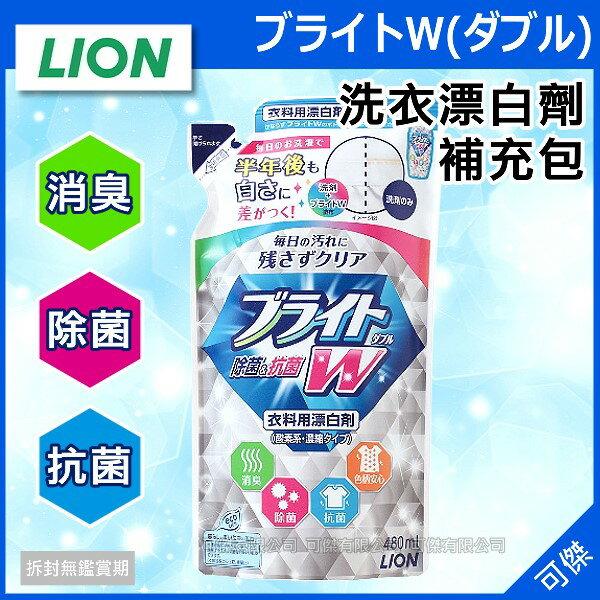 可傑 日本 Lion 獅王 Bright W 除菌 抗菌 W效果 衣物漂白劑補充包 漂白水 強效除臭 溫和不刺激 480ml