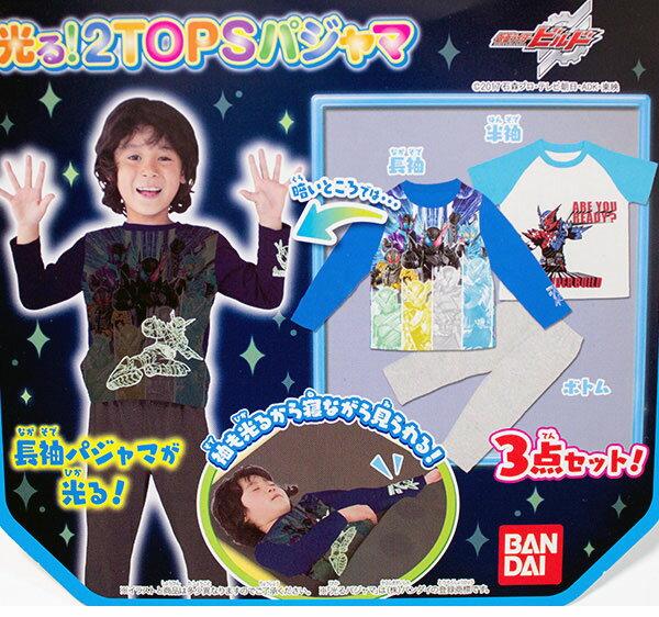 假面騎士BUILD兒童長袖半袖T裇長褲套裝會發光日本帶回BANDAI正版商品