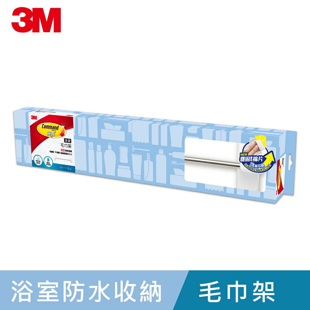 【3M】無痕浴室防水收納系列-毛巾架