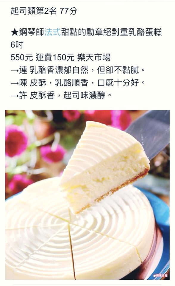 6吋※鋼琴師曲目※ 冰雪奇緣 (Frozen) 絕對重乳酪蛋糕 #母親節蛋糕推薦 #【2017蘋果日報母親節蛋糕評比 起司類 第二名!!】絕對香醇 絕對驚豔你的味蕾~~ 1
