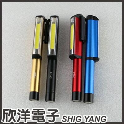 ※ 欣洋電子 ※ COB LED 維修工作燈 筆型附磁鐵/顏色隨機出貨 可自訂喜好順序