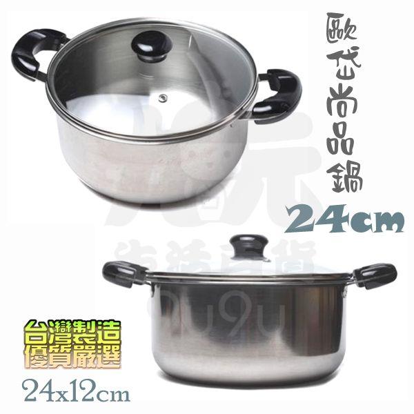 【九元生活百貨】歐岱尚品鍋/24cm 雙耳鍋 湯鍋