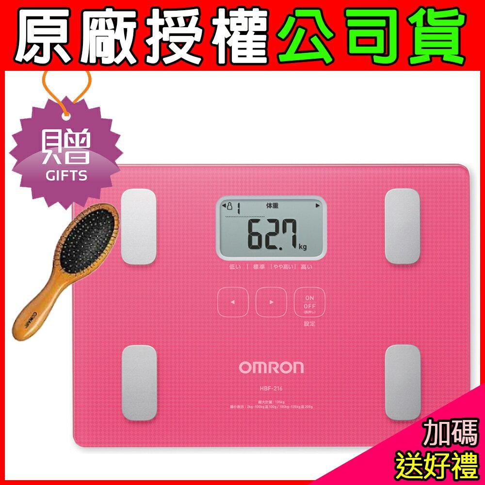 樂意家庭購物網 獨家贈品牌髮梳(原廠公司貨/ 現貨)OMRON歐姆龍 體重體脂計 HBF-216 粉紅色 HBF-216PK