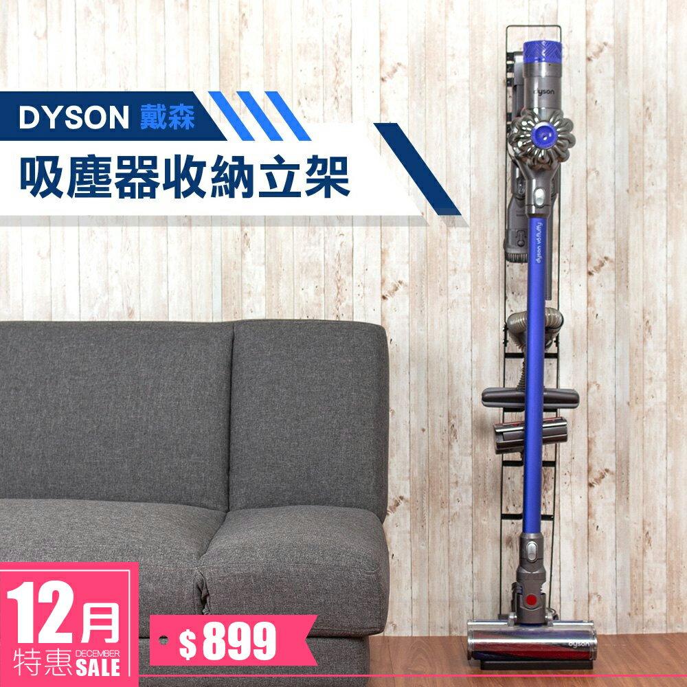 【整點特賣↘五折搶購】樂嫚妮 直立式鐵藝吸塵器收納架|Dyson 戴森適用 手持式|收納架|領券再折150|加開只要$949|通路最低價|免運
