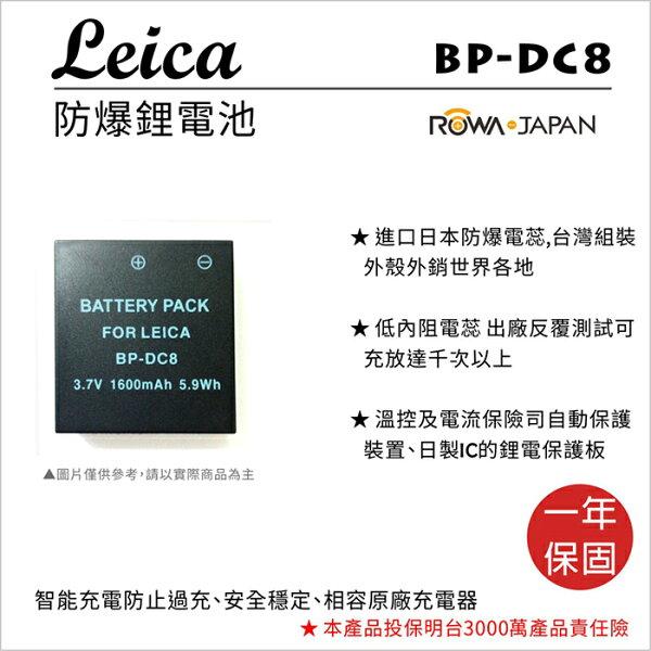 攝彩@樂華FORLeicaBP-DC8相機電池鋰電池防爆原廠充電器可充保固一年