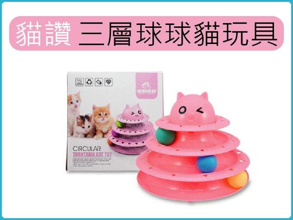 ☆寵愛家☆貓讚三層球球玩具貓貓造型超可愛