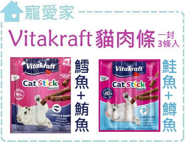 ☆寵愛家☆德國Vitakraft貓肉條一封(3入) .