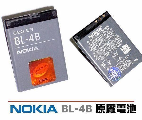 【免運費】NOKIA BL-4B【原廠電池】2505 2630 2635 2660 2760 5000 6111 7070 7370 7373 7500 N76