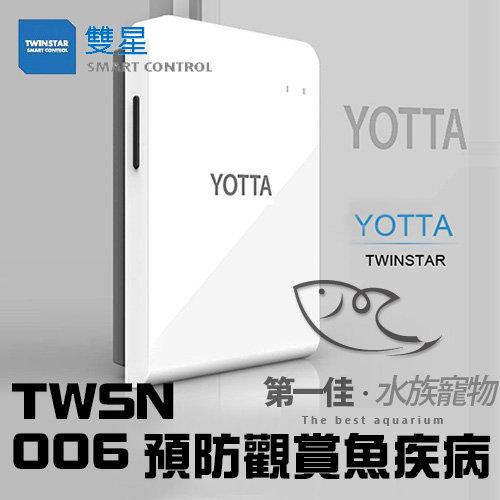 [第一佳水族寵物] TWINSTAR雙星YOTTA TWSN006適用預防觀賞魚疾病第二代(50~200L)免運