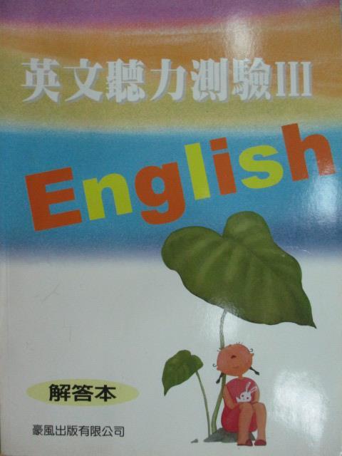 【書寶二手書T1/語言學習_ZIP】英文聽力測驗III-解答本_范禾婷