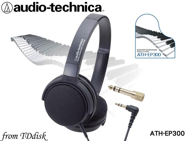 志達電子 ATH-EP300 audio-technica 日本鐵三角 開放型監聽耳罩式耳機 (台灣鐵三角公司貨)