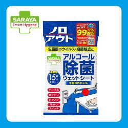 日本 SARAYA Smart Hygiene 神隊友 除菌濕紙巾(加厚款)