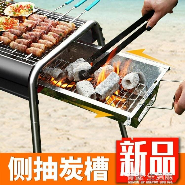 全套加厚燒烤爐不銹鋼燒烤架家用野外木炭戶外工具碳烤肉爐子架子【天天特賣工廠店】