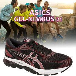 ASICS 亞瑟士 GEL-NIMBUS 21 男款慢跑鞋 路跑鞋 高緩衝 運動鞋@(169002)LuckyShop