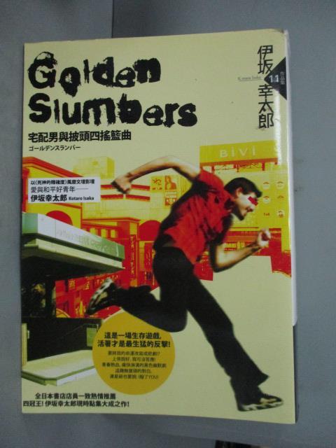 ~書寶 書T2/一般小說_JEF~Golden Slumbers~宅配男與披頭四搖籃曲_尹