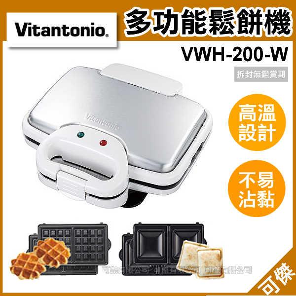 可傑 日本 Vitantonio 鬆餅機 VWH-200-W 高溫快速 附2種烤盤 鬆餅 三明治 變化多樣 好吃點心輕鬆上桌 !