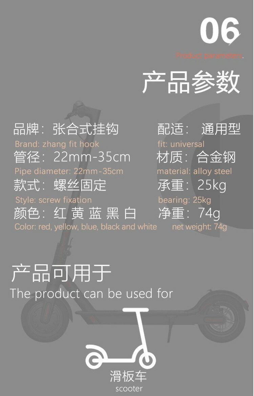 原廠【台灣現貨】米家電動滑板車金屬車前掛鉤 掛鉤 小米滑板車配件 8