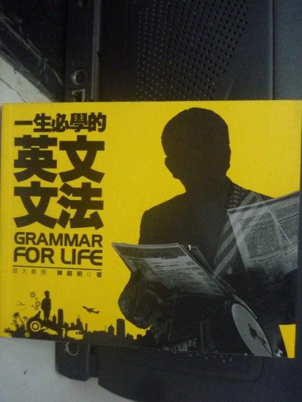 【書寶二手書T2/語言學習_LIO】一生必學的英文文法_陳超明
