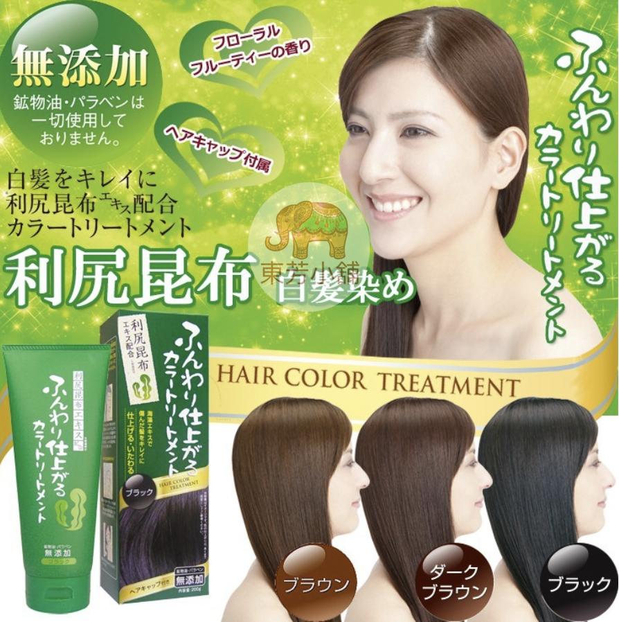 日本 北海道利尻昆布染髮劑 200 g (黑色/淺棕色/深咖啡)(附浴帽)